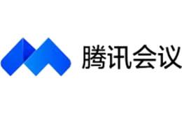 腾讯会议官方网站